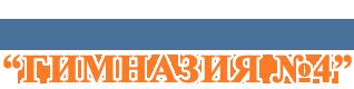 Гимназия №4 г.Астрахань