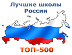 Топ 500 лучших школ России